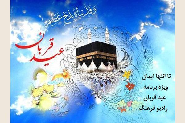 ویژه برنامه رادیو فرهنگ برای عید قربان